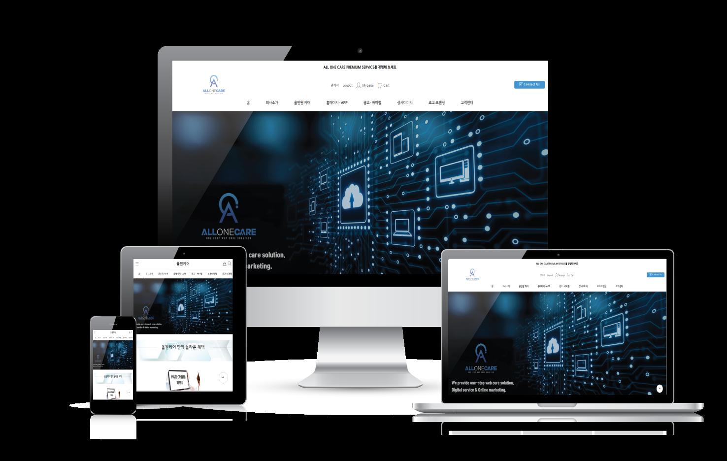 다양한 디바이스에 최적화된 반응형 홈페이지 구축