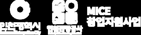2020 인천 MICE창업지원사업