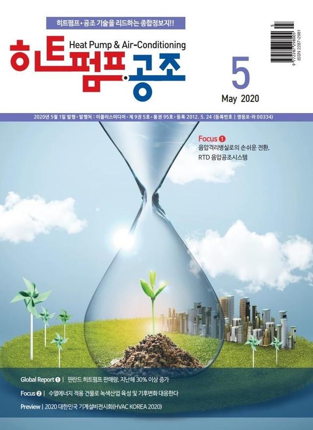 월간 히트펌프공조 2020년 5월호