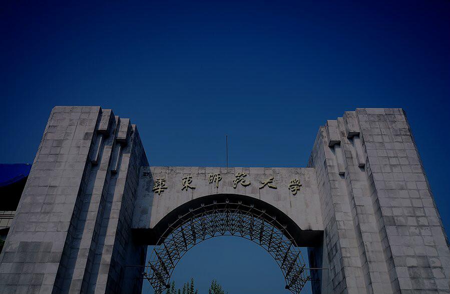 화동사범대학교