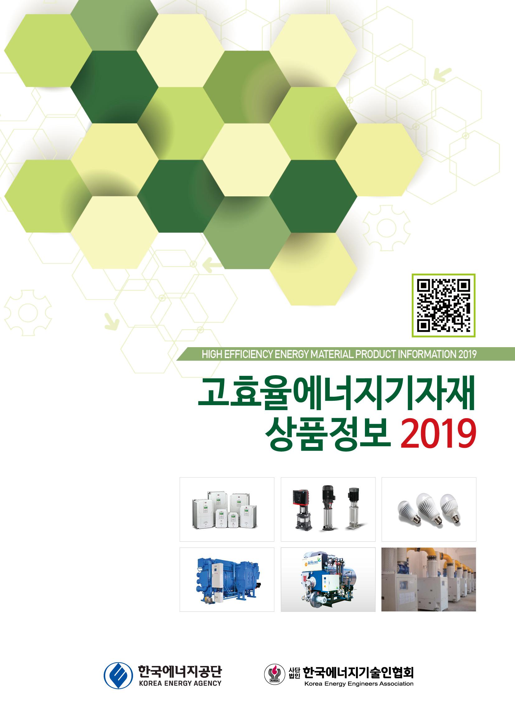 <고효율에너지기자재상품정보 2019> E-BOOK