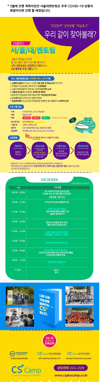 * 5~6월에 진행 계획이었던 서울대멘토링은 추후 COVID-19 상황이 괜찮아지면 진행할 예정입니다.