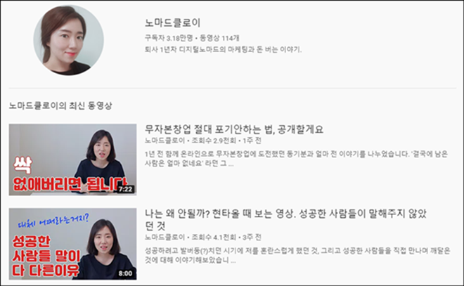유튜브 '노마드클로이' 검색결과