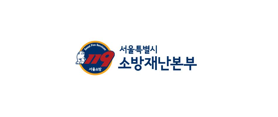 <b>서울 소방재난본부 고속구조보트 제작 중</b>