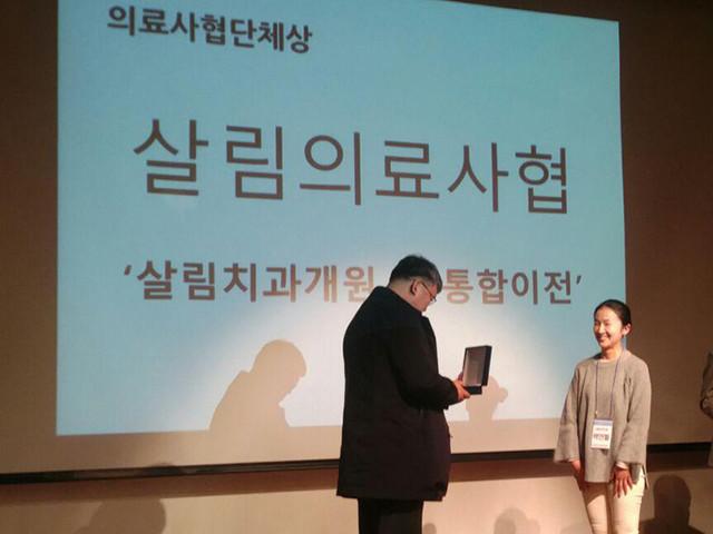2017년 한국의료복지사회적협동조합연합회 단체상 수상 중인 박인필 원장