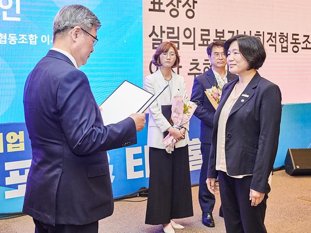 2019년 사회적경제 유공포상 대통령상 수상 중인 추혜인 이사