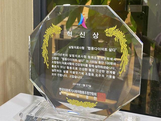 2018년 한국의료복지사회적협동조합연합회 혁신상 수상패