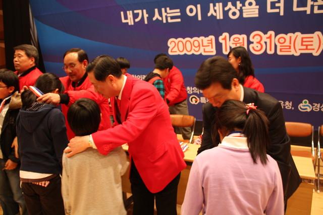 2008-9한국학생창의력올림픽