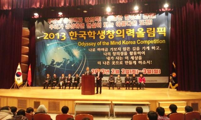 2013-16한국학생창의력올림픽