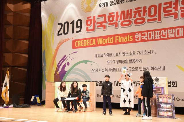 2017-19한국학생창의력올림픽