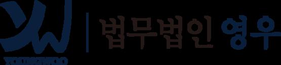 법무법인 영우 기업법무팀