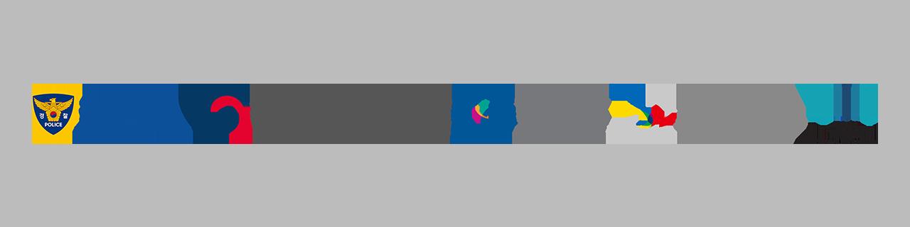 경찰청 · 국립과학수사연구원  · 대법원 · 중앙선거관리위원회  · 검찰