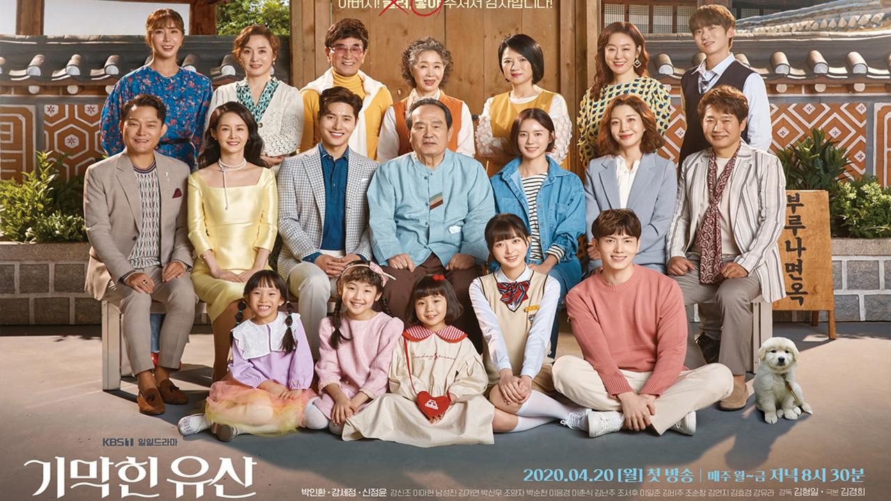 2020 KBS1 일일극 <기막힌 유산>