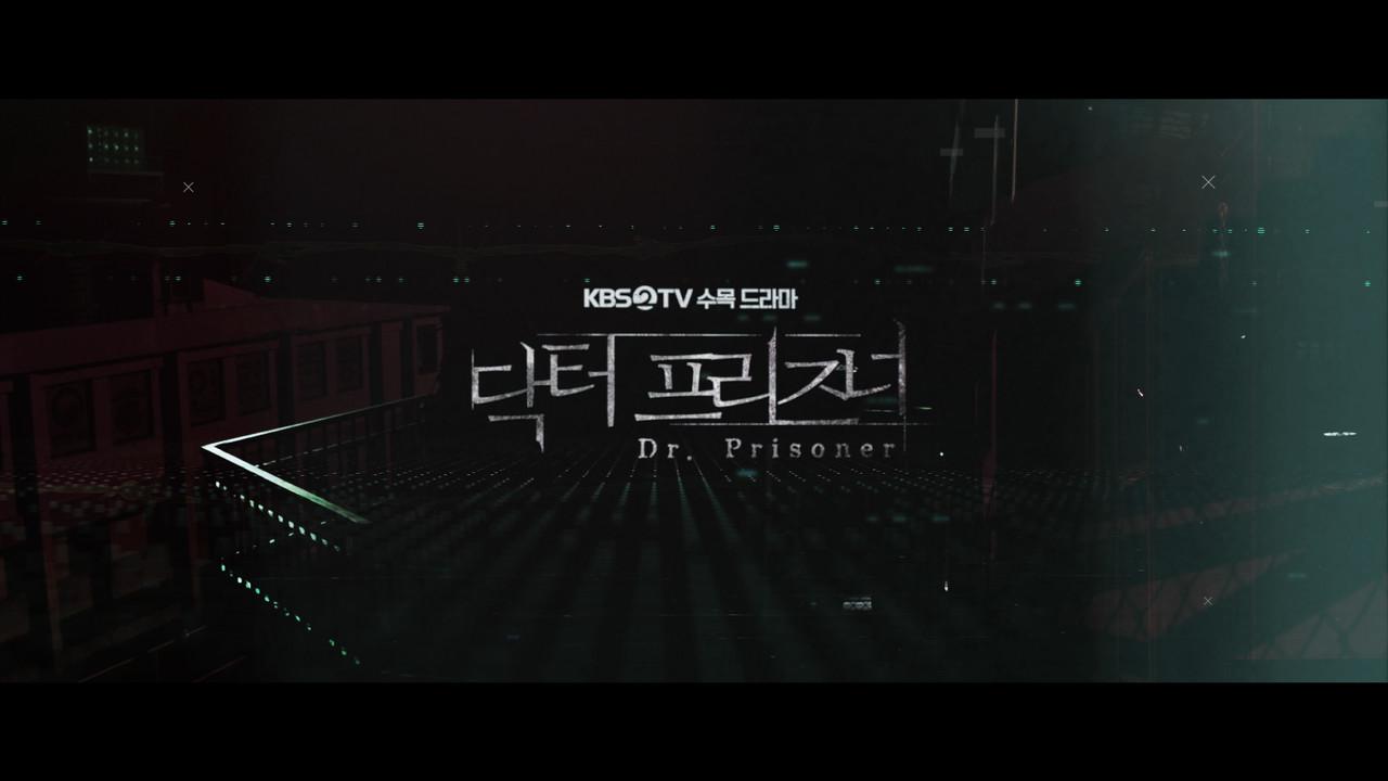 2019 KBS2 수목드라마 <닥터 프리즈너>