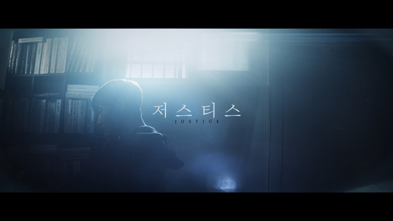 2019 KBS2 수목드라마 <저스티스>