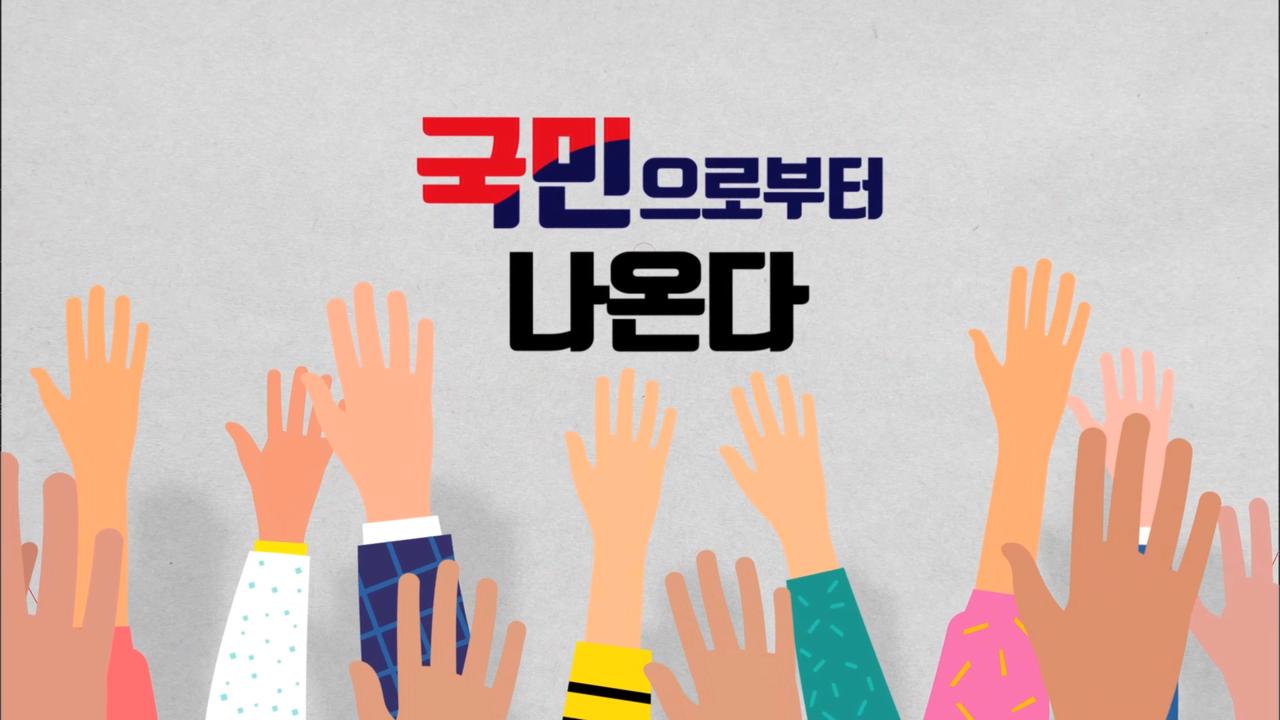 2019 제헌절 ID