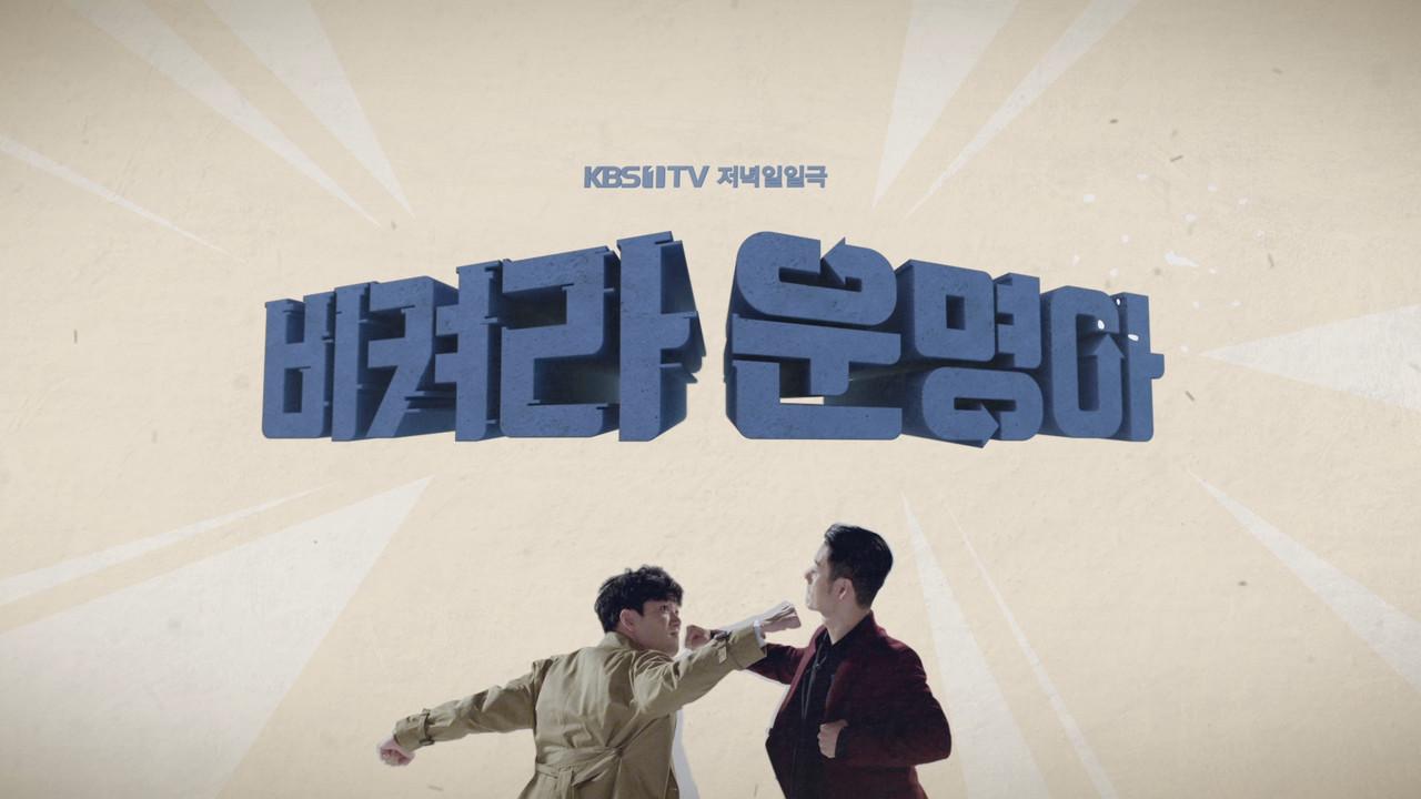 2019 KBS1 일일극 <비켜라 운명아>