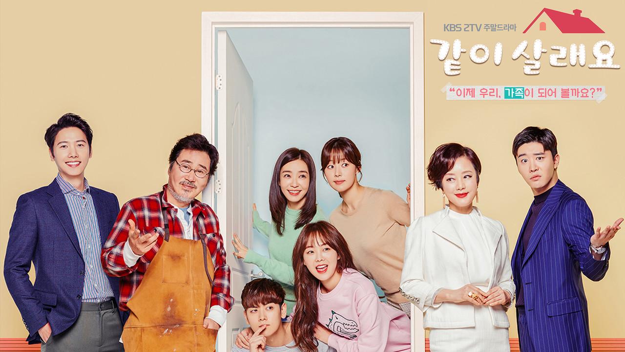 2019 KBS2 주말드라마 <같이 살래요>