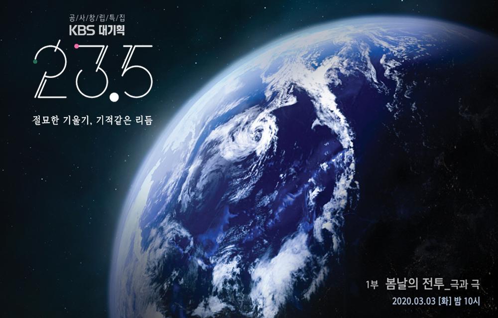 2019 KBS대기획 4부작<23.4>