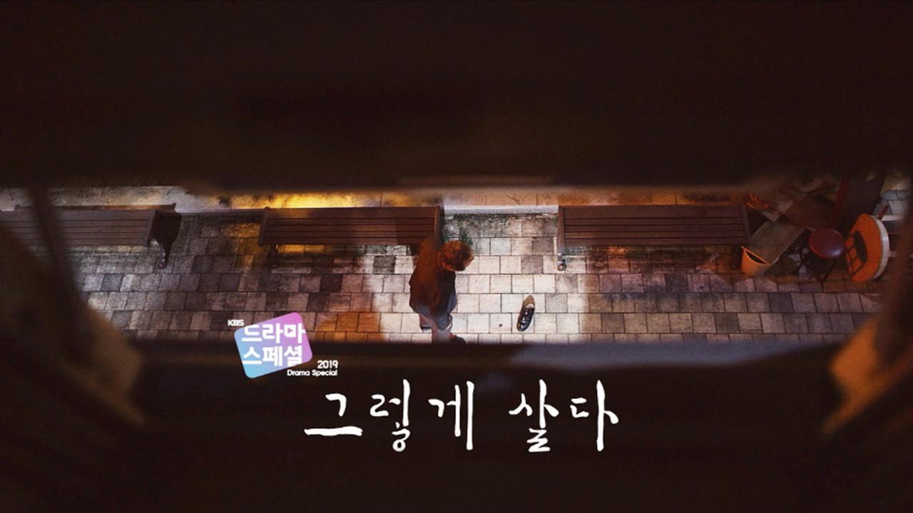2019 KBS 드라마스페셜 <그렇게 살다>