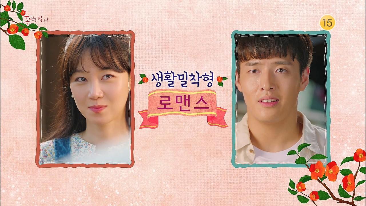 2019 KBS 2TV 수목드라마 <동백꽃 필 무렵> ID