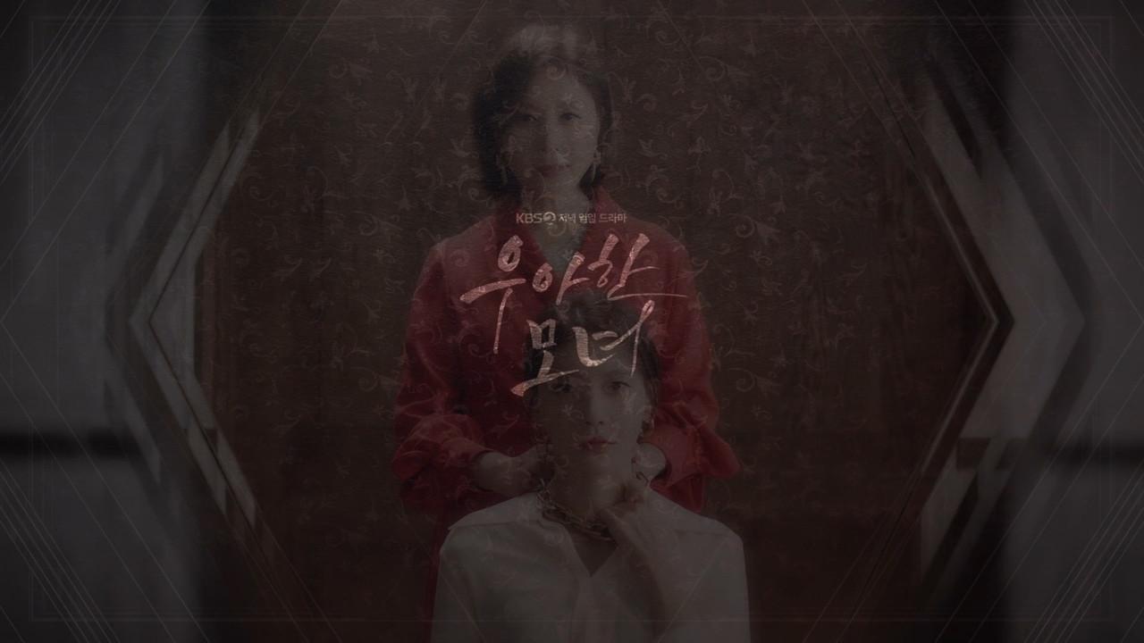 2020 KBS2 일일극 <우아한 모녀>