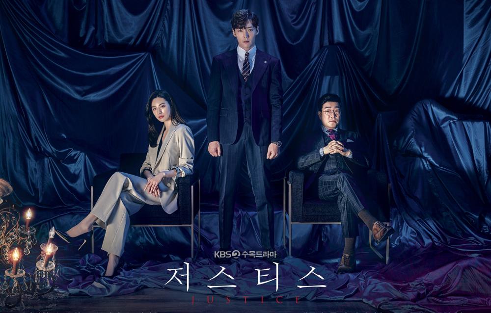 KBS2  수목드라마 <저스티스>