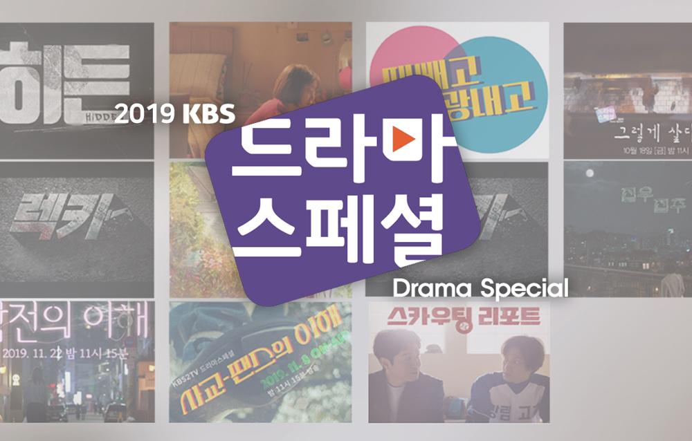 2019 KBS 드라마 스페셜