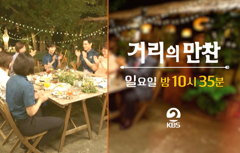 KBS2 <거리의 만찬>
