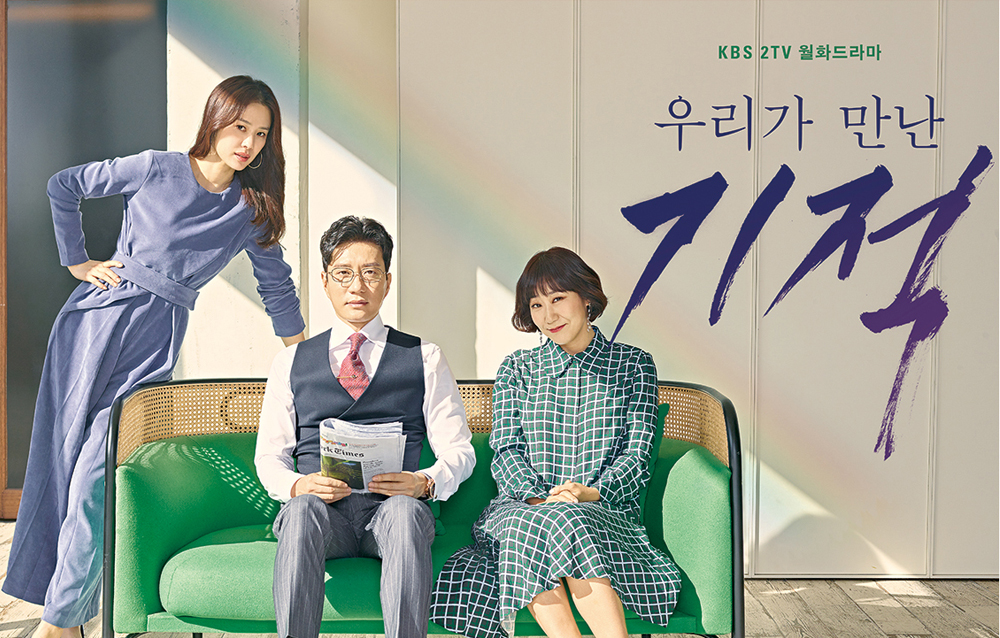 KBS2 월화드라마 <우리가 만난 기적>