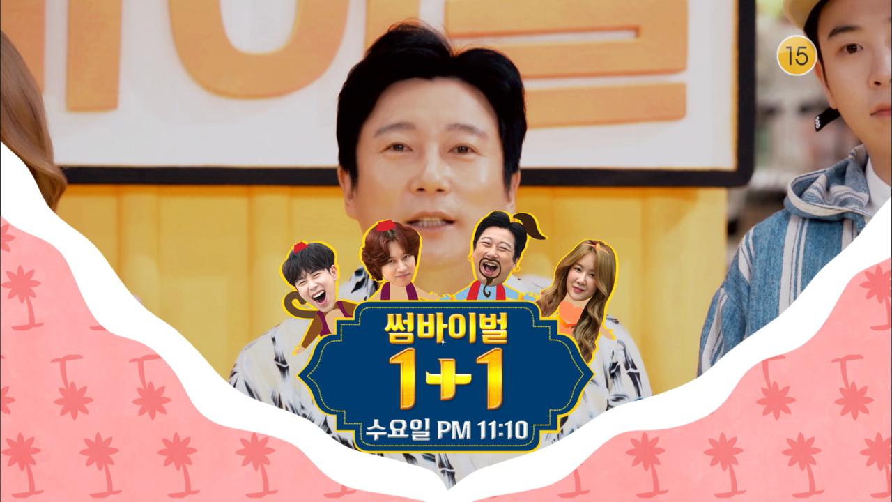 2019 7월 신규예능 종합예고