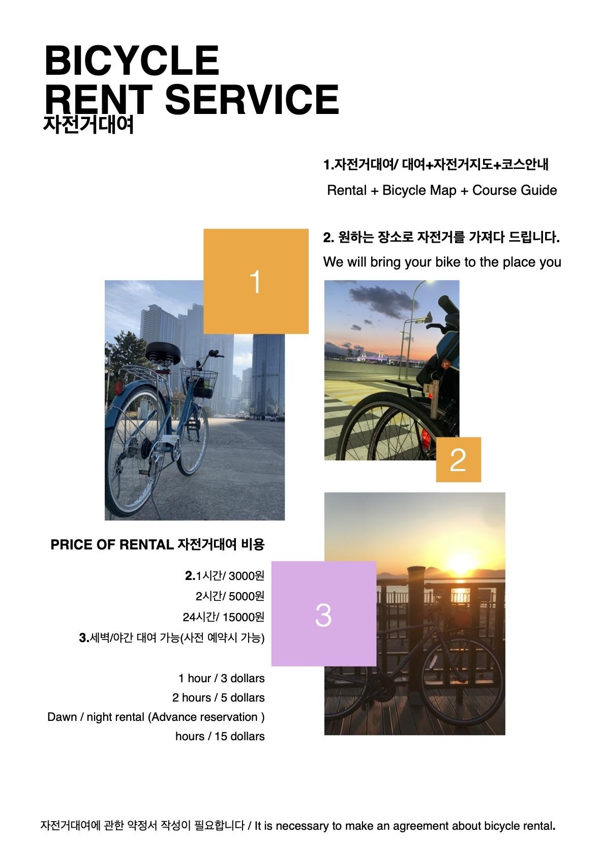 관심이 있나요? '자전거투어구매' 창에서 구매해 주십시오.