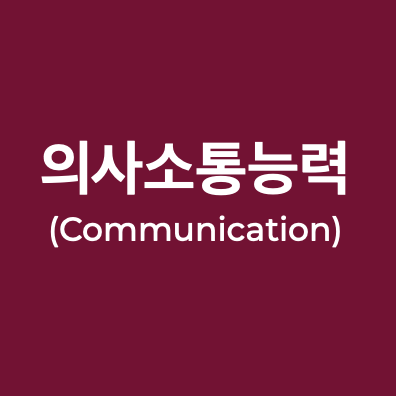 소통능력(Communication)