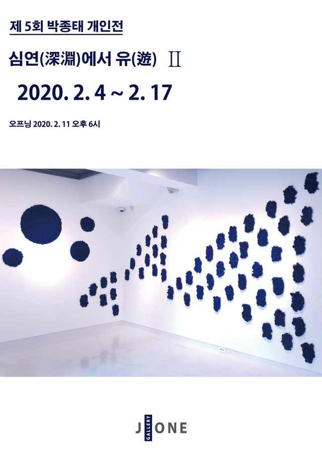 20200211 박종태 개인전 2