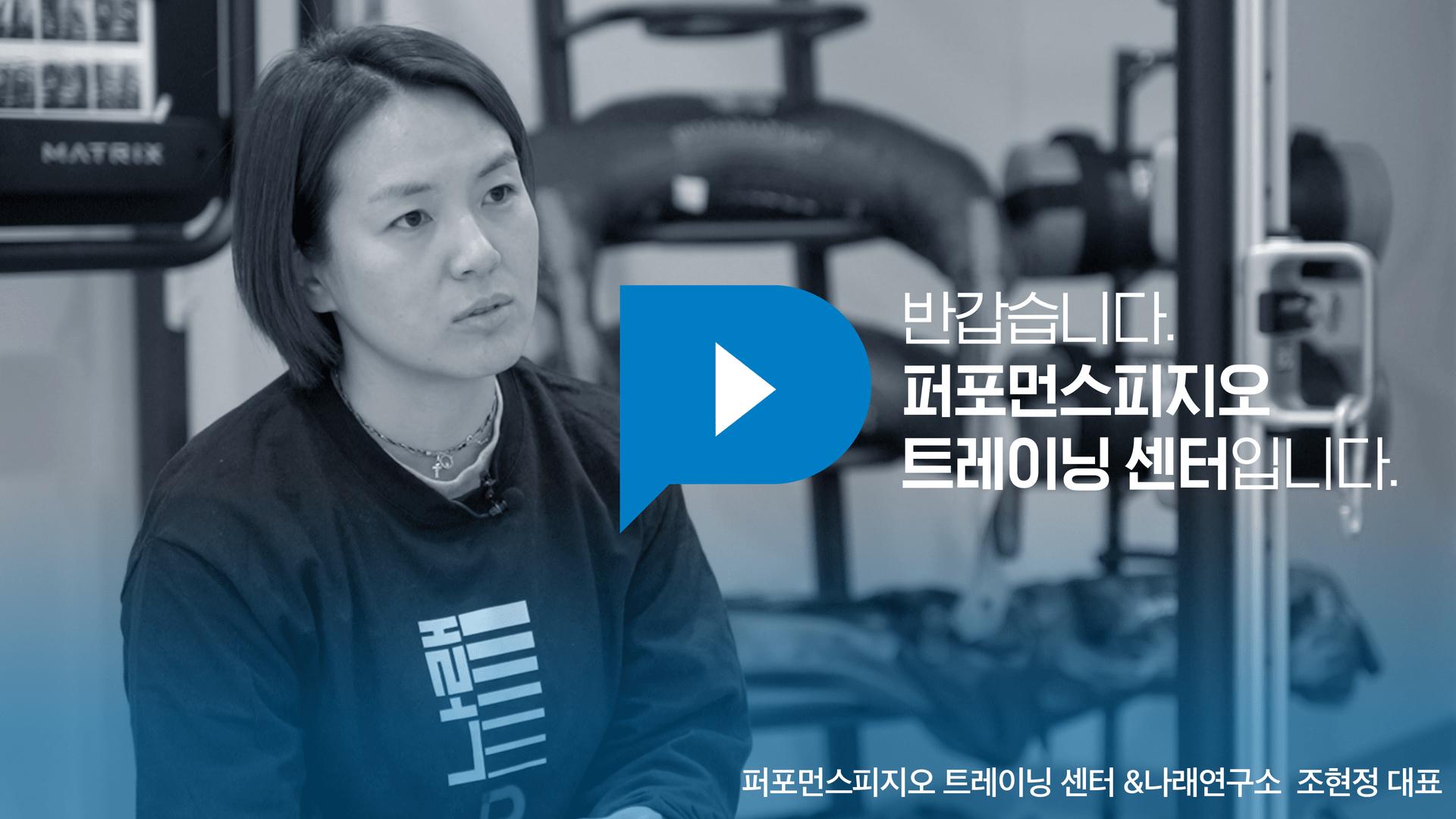 조현정 대표 인터뷰 동영상 썸네일