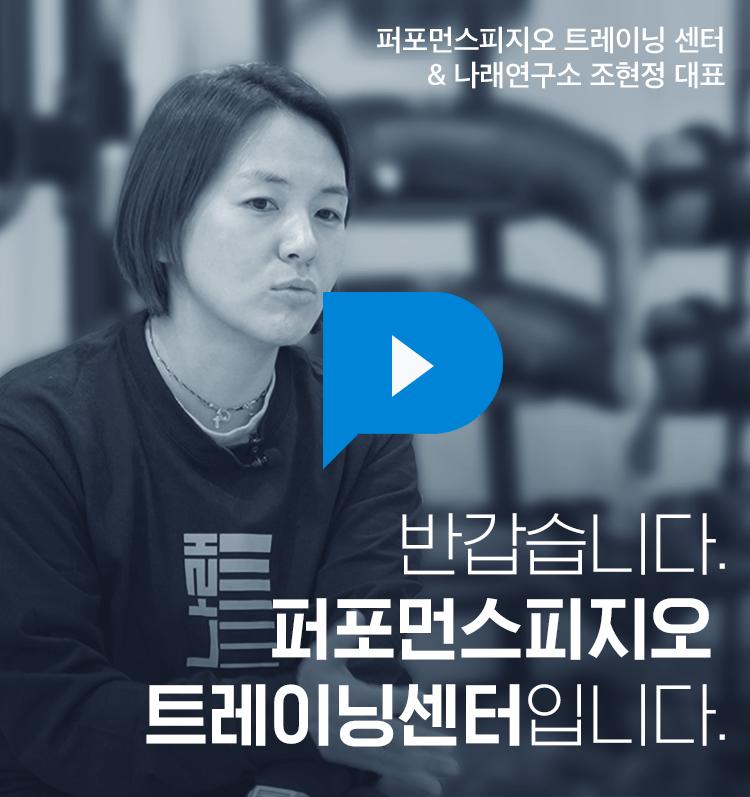 퍼포먼스피지오 조현정대표 인터뷰 썸네일