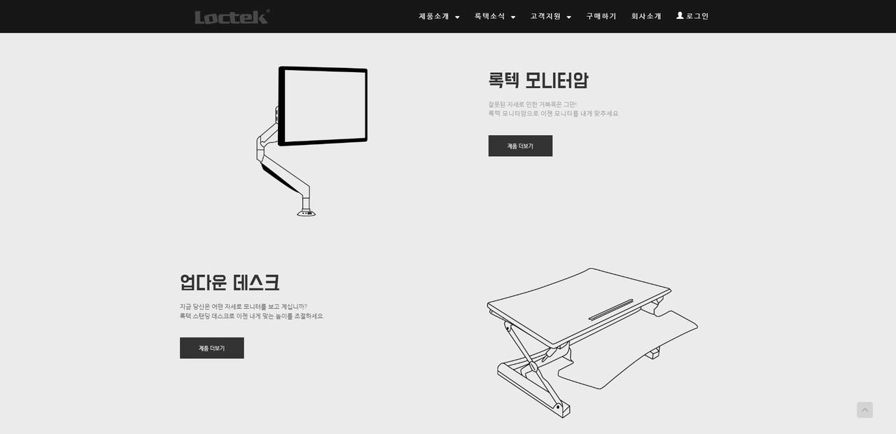 LOCTEK 록텍 - 모니터암 브랜드 홈페이지