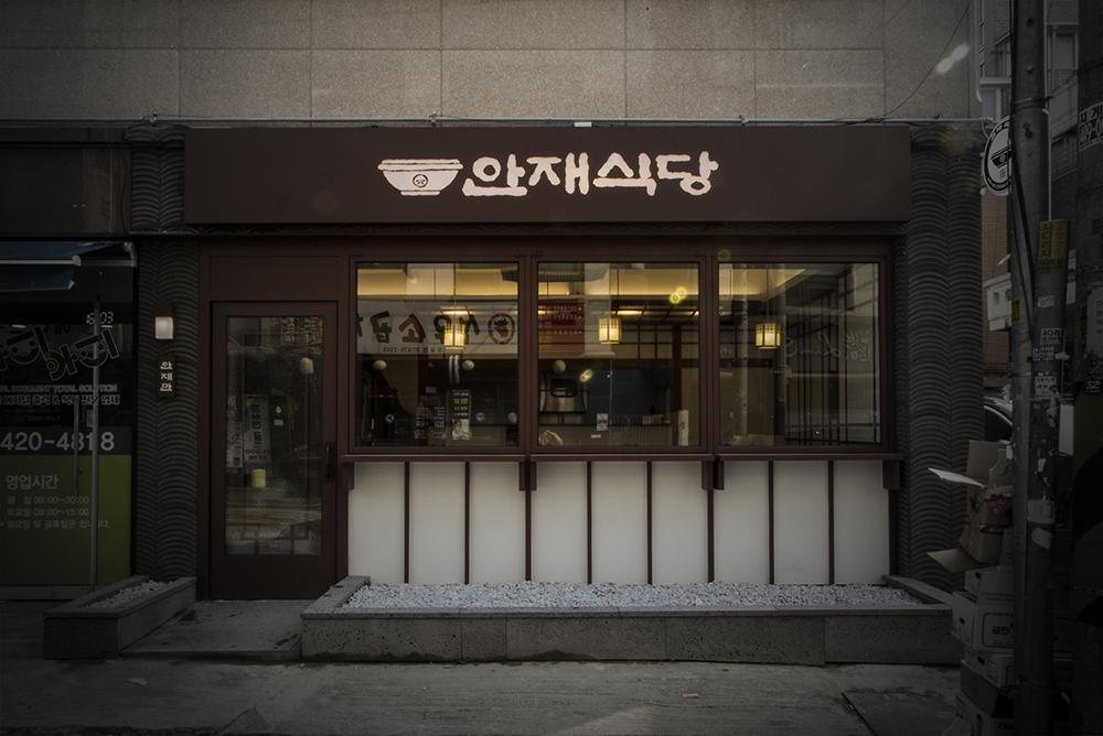 안재식당 한식당인테리어 식당인테리어 강남인테리어 서울인테리어 한국식인테리어 전통인테리어