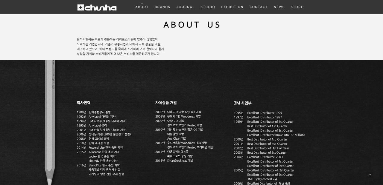 천하지엘씨 - 기업홈페이지