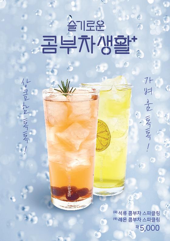 <strong>석류&레몬 콤부차 스파클링</strong><br>Kombucha