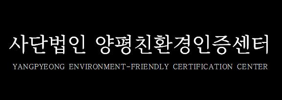 양평친환경인증센터