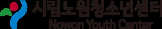 시립노원청소년센터