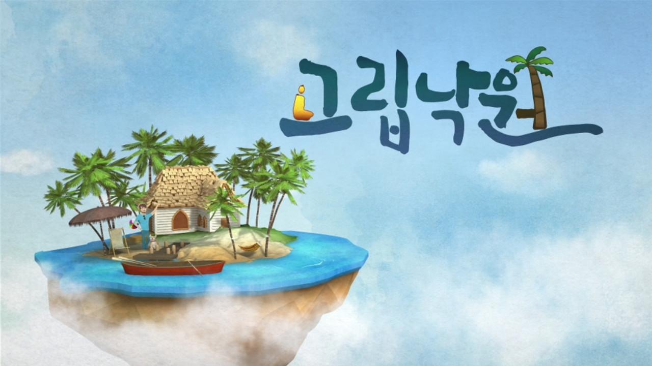KBS2TV 고립낙원