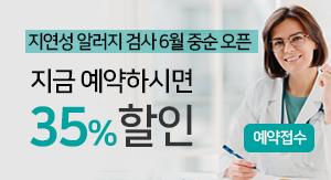 지연성 알러지 검사 론칭 기념 30%이벤트
