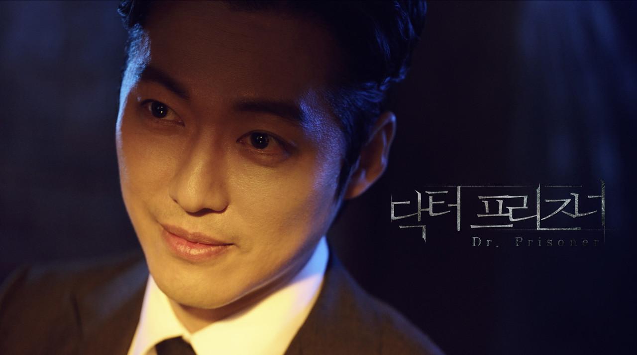 2019 KBS2 수목드라마 <닥터프리즈너>