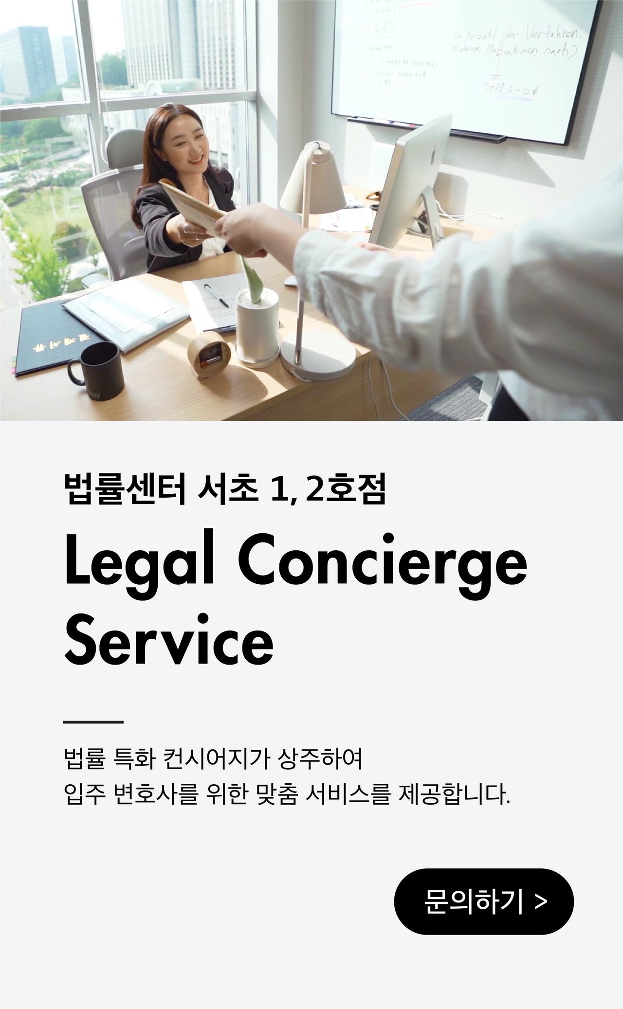 법률센터 특화 컨시어지 서비스