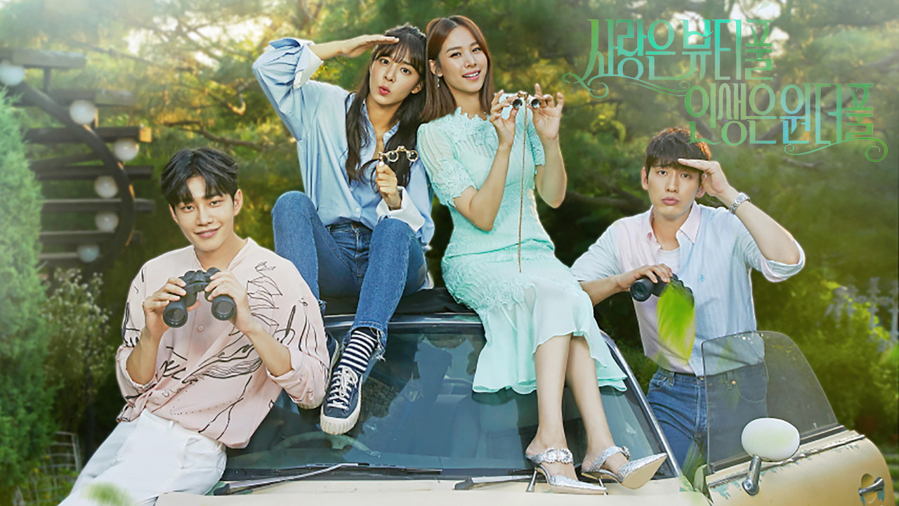 2020 KBS2  주말<사랑은 뷰티풀 인생은 원더풀>