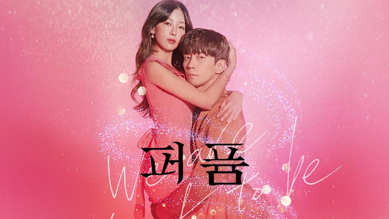 2019 KBS2 수목드라마<퍼 퓸>