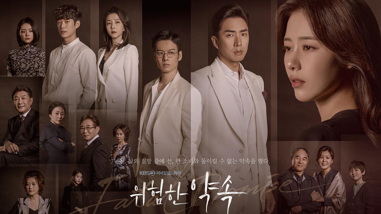 2020 KBS2 일일극<위험한 약속>