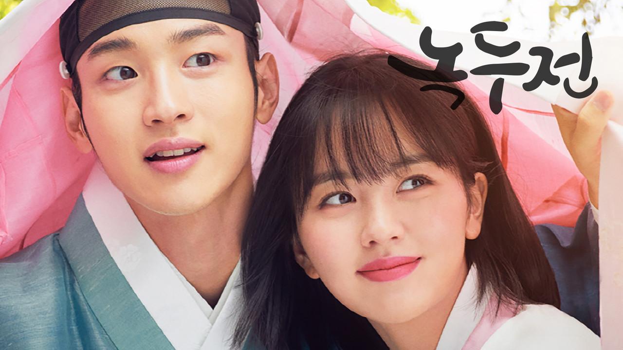 2019 KBS2 수목드라마<조선로코 녹두전>